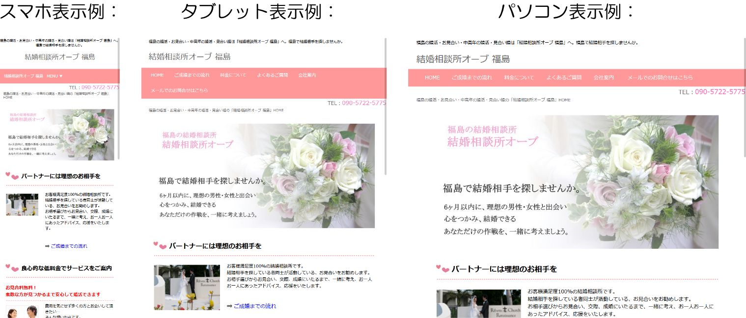 福島の婚活・お見合い・中高年の婚活・見合い婚の結婚相談所オーブ 福島