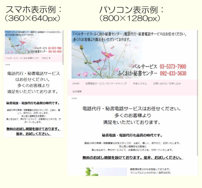 電話代行・秘書電話サービス 東京・福岡 ベルサ-ビス・ふくおか秘書センタ-