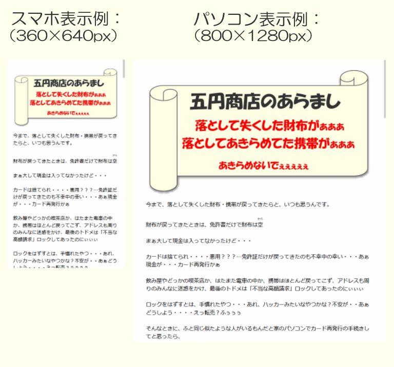 携帯・財布 紛失防止 五円商店