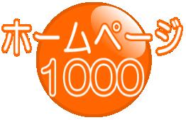 ホームページ1000 ロゴマーク